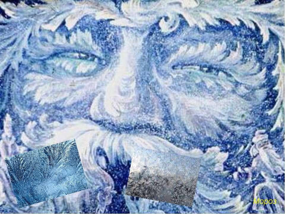 Ущипне за щічки, Носик поцілує... Під покровом нічки Шибки розфарбує... Мороз