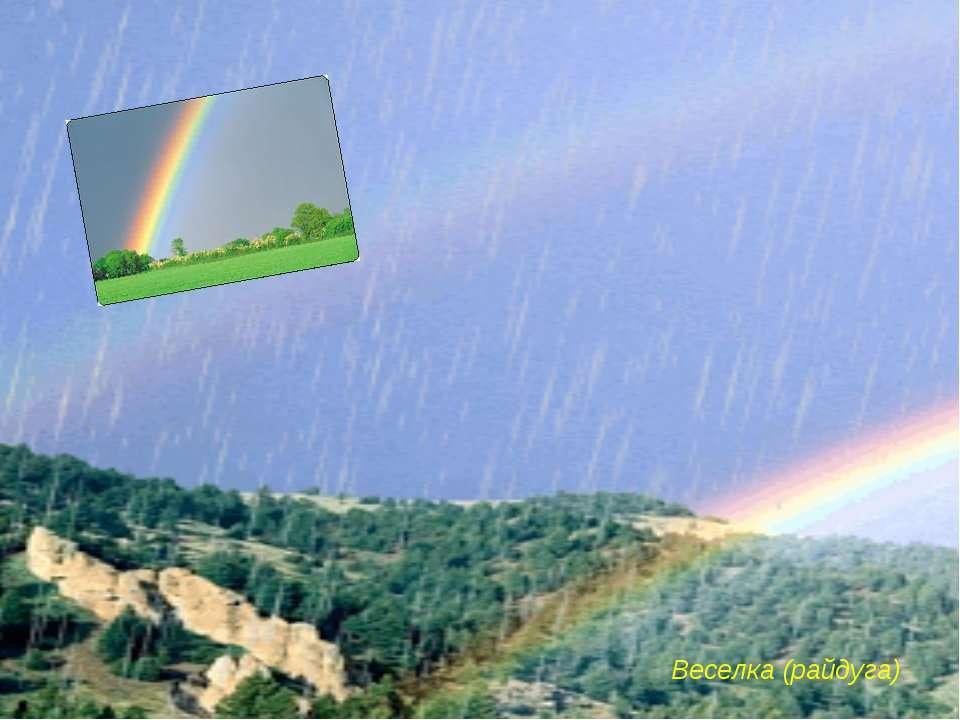 Дощ пройшов і міст з'явився, Сім у нього кольорів. Навіть зайчик задивився, Д...