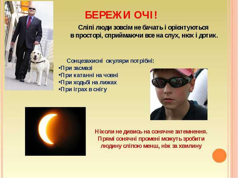 Сліпі люди зовсім не бачать і орієнтуються в просторі, сприймаючи все на слух...