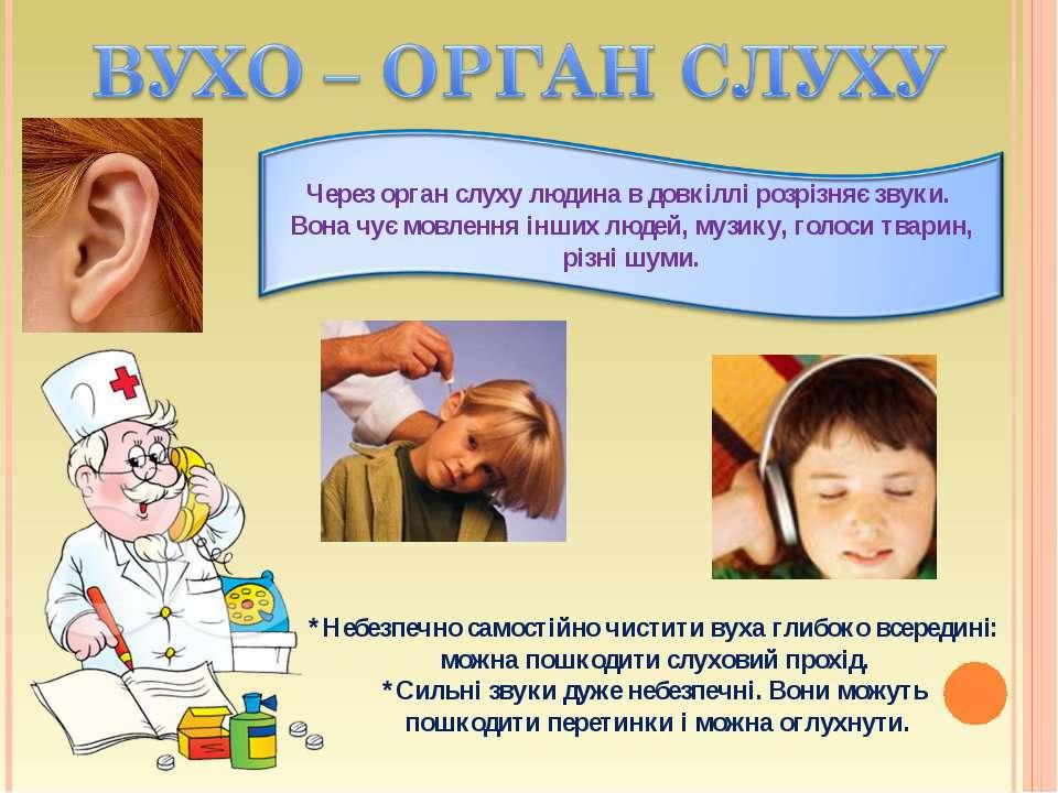 *Небезпечно самостійно чистити вуха глибоко всередині: можна пошкодити слухов...