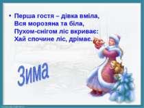 Перша гостя – дівка вміла,Вся морозяна та біла,Пухом-снігом ліс вкриває:Хай с...