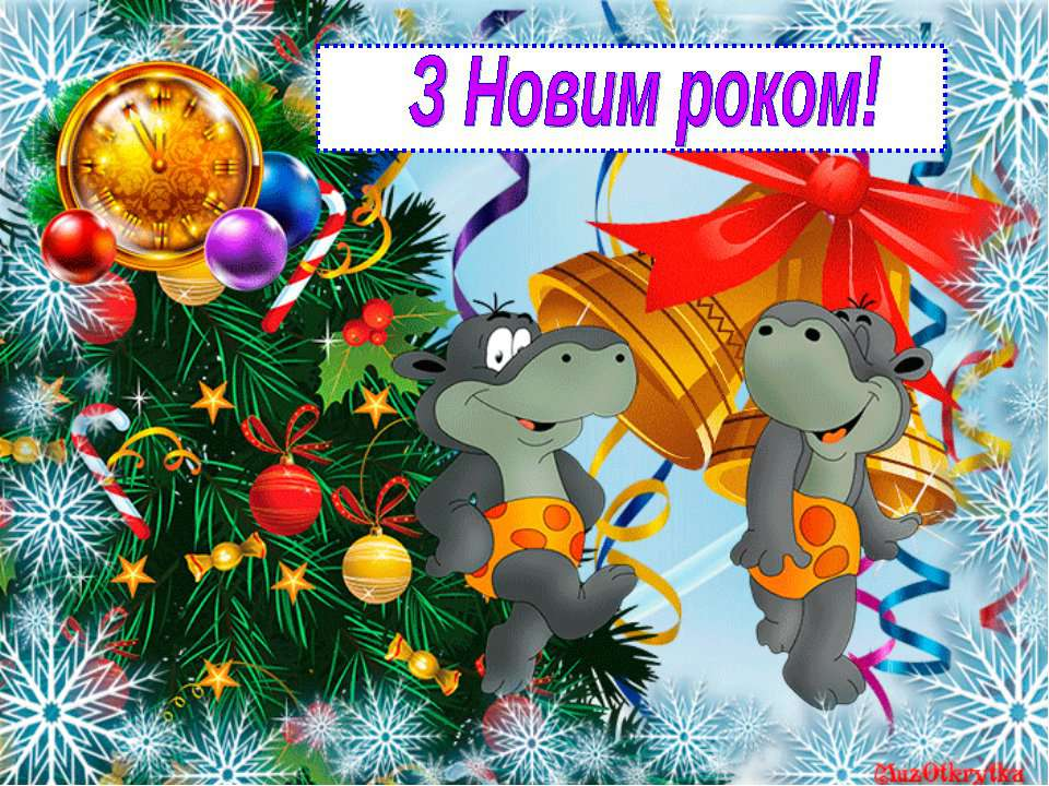 Музыкальные новогодние поздравления открытки скачать