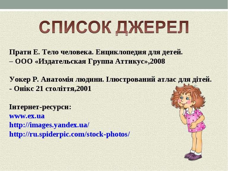 Прати Е. Тело человека. Енциклопедия для детей. – ООО «Издательская Группа Ат...