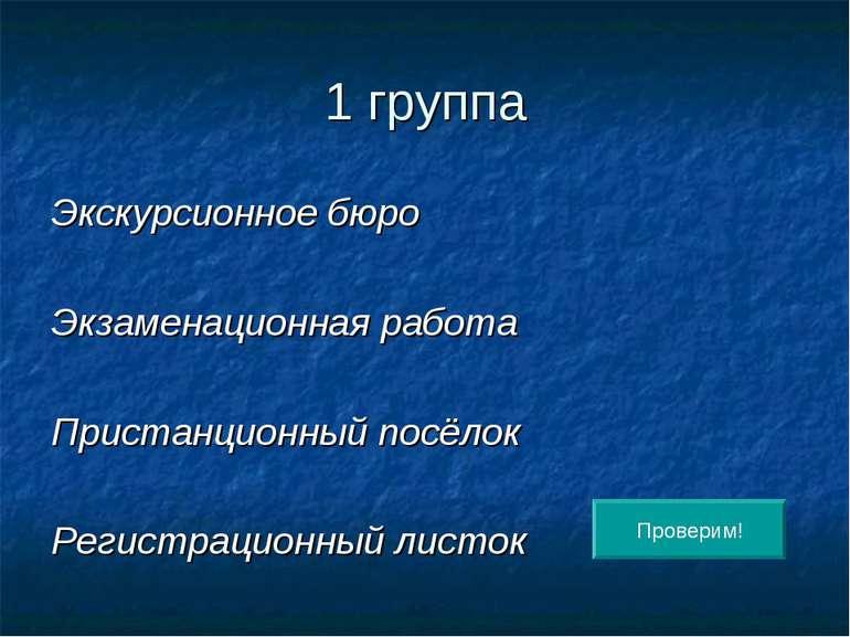 1 группа Экскурсионное бюро Экзаменационная работа Пристанционный посёлок Рег...