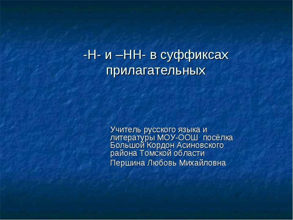 -Н- и –НН- в суффиксах прилагательных Учитель русского языка и литературы МОУ...