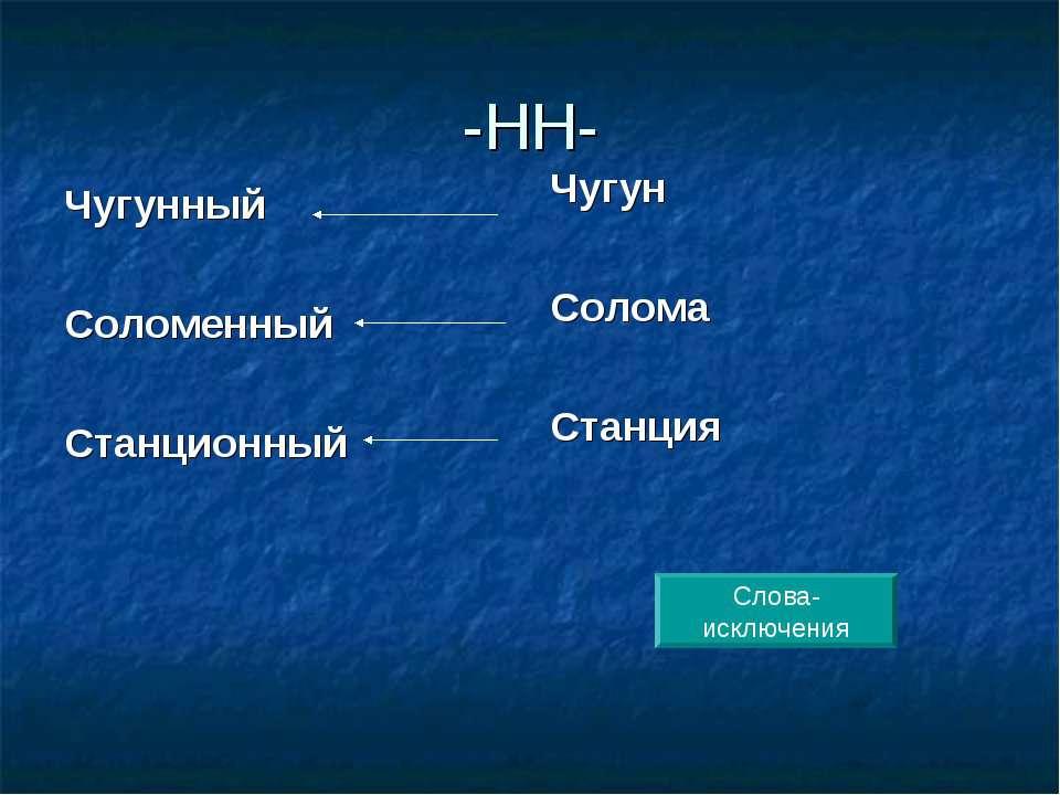 -НН- Чугунный Соломенный Станционный Чугун Солома Станция Слова- исключения