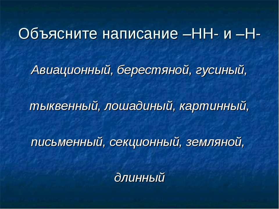 Объясните написание –НН- и –Н- Авиационный, берестяной, гусиный, тыквенный, л...