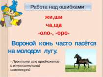 Работа над ошибками жи,ши ча,ща -оло-, -оро- Вороной конь часто пасётся на мо...