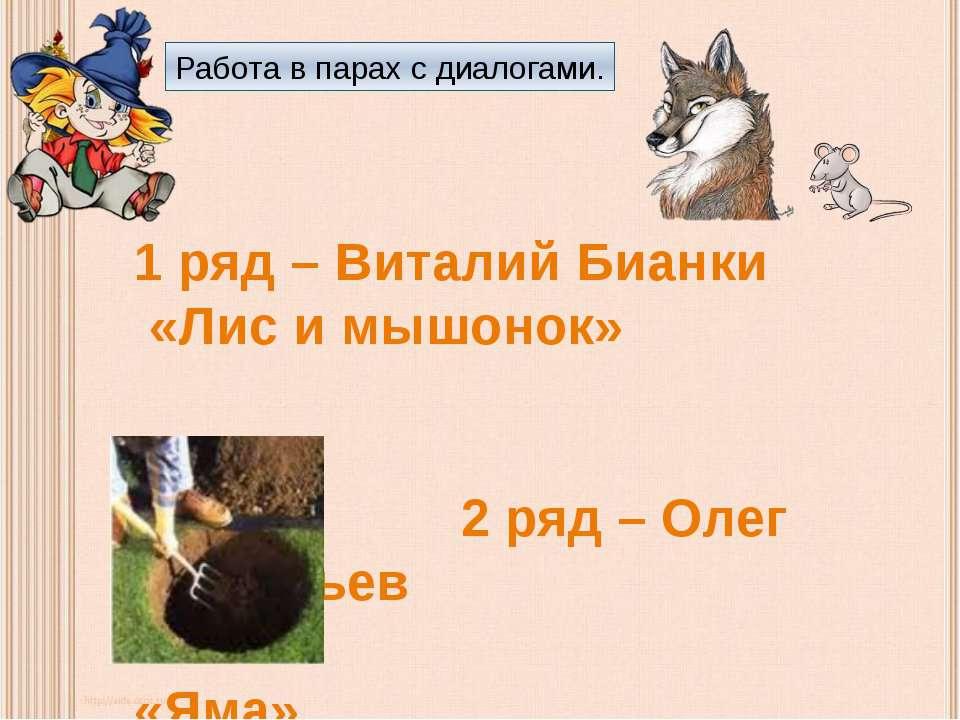 Работа в парах с диалогами.  1 ряд – Виталий Бианки «Лис и мышонок» 2 ряд – ...