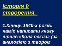 Історія її створення. 1.Кінець 1840-х років: намір написати книгу віршів «Кол...