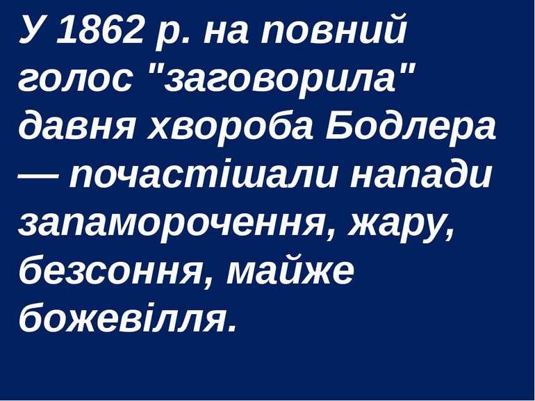 """У 1862 р. на повний голос """"заговорила"""" давня хвороба Бодлера — почастішали на..."""