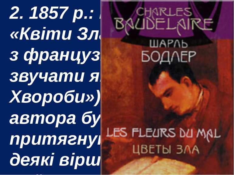 2. 1857 р.: випуск збірки «Квіти Зла» (у перекладі з французької може звучати...