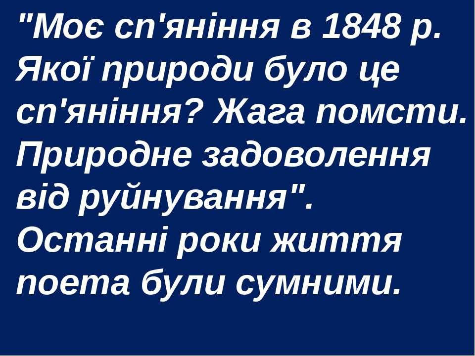 """""""Моє сп'яніння в 1848 р. Якої природи було це сп'яніння? Жага помсти. Природн..."""