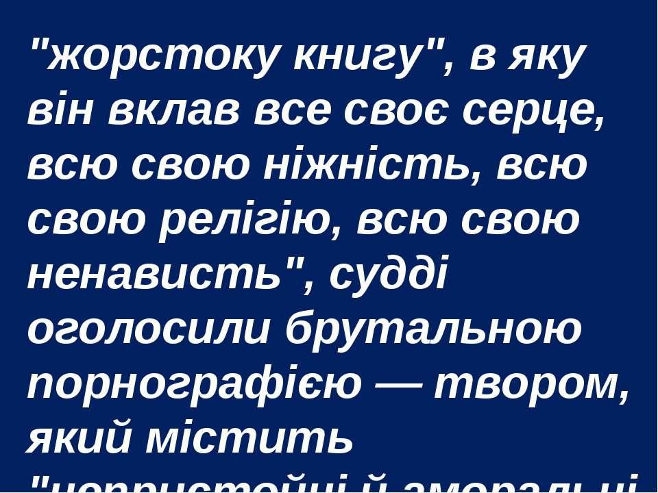 """""""жорстоку книгу"""", в яку він вклав все своє серце, всю свою ніжність, всю свою..."""