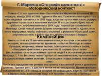 Г. Маркеса «Сто років самотності» Исторический контекст Роман «Сто лет одиноч...