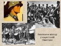 Виховання молоді у нацистській Німеччині
