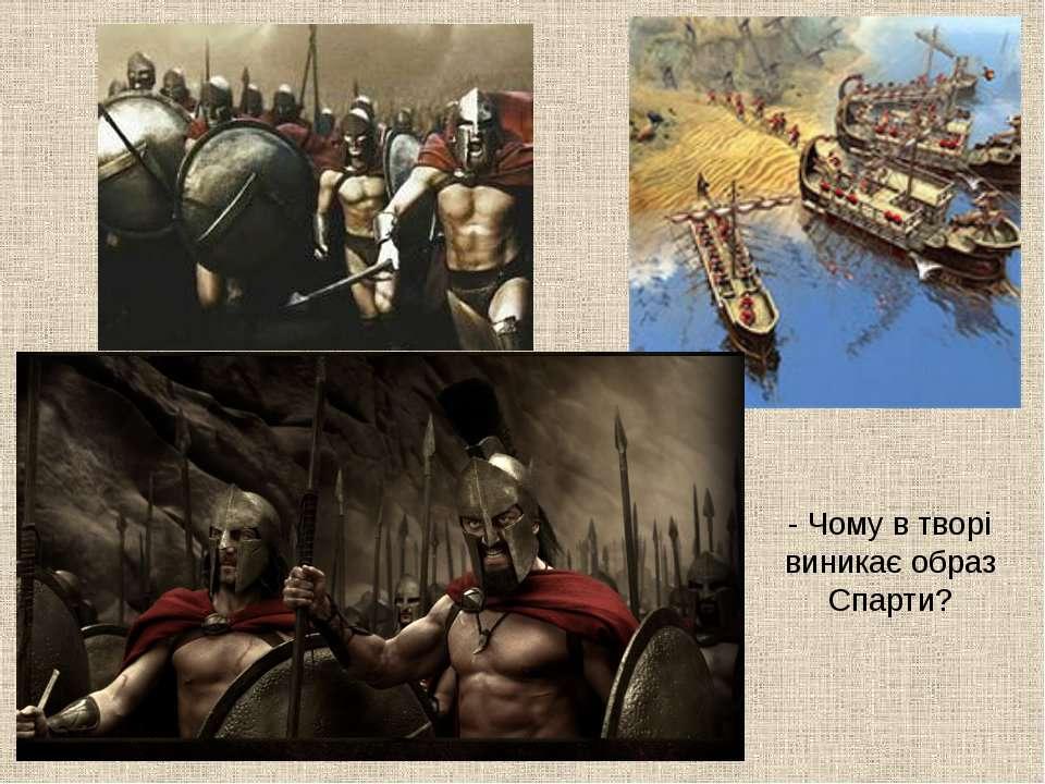 - Чому в творі виникає образ Спарти?