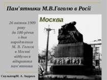26 квітня 1909 року до 100-річчя з дня народження М. В. Гоголя в Москві відбу...
