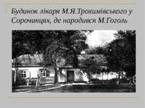 Будинок лікаря М.Я.Трохимівського у Сорочинцях, де народився М.Гоголь