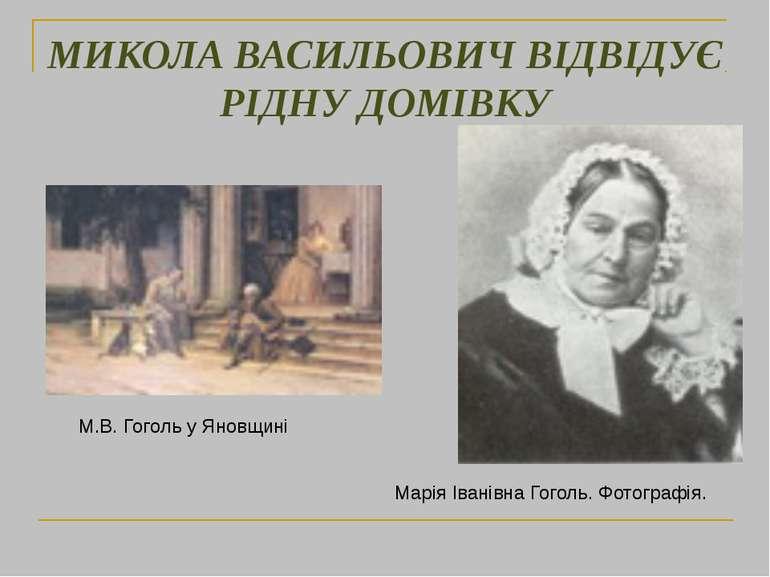 МИКОЛА ВАСИЛЬОВИЧ ВІДВІДУЄ РІДНУ ДОМІВКУ М.В. Гоголь у Яновщині Марія Іванівн...