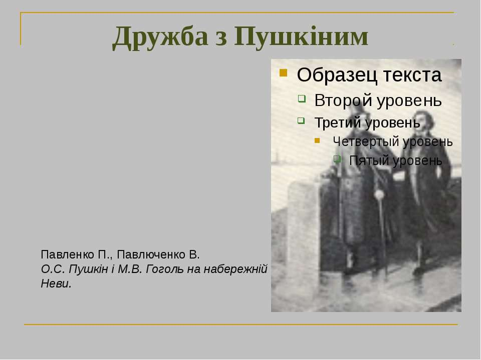 Дружба з Пушкіним Павленко П., Павлюченко В. О.С. Пушкін і М.В. Гоголь на наб...