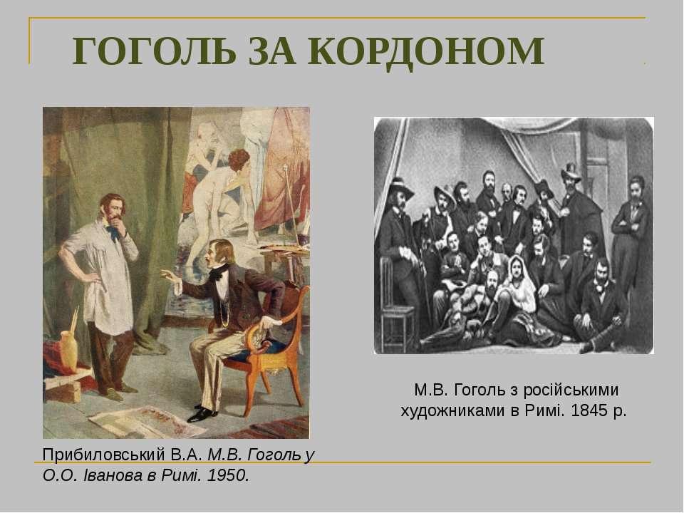 ГОГОЛЬ ЗА КОРДОНОМ М.В. Гоголь з російськими художниками в Римі. 1845 р. Приб...