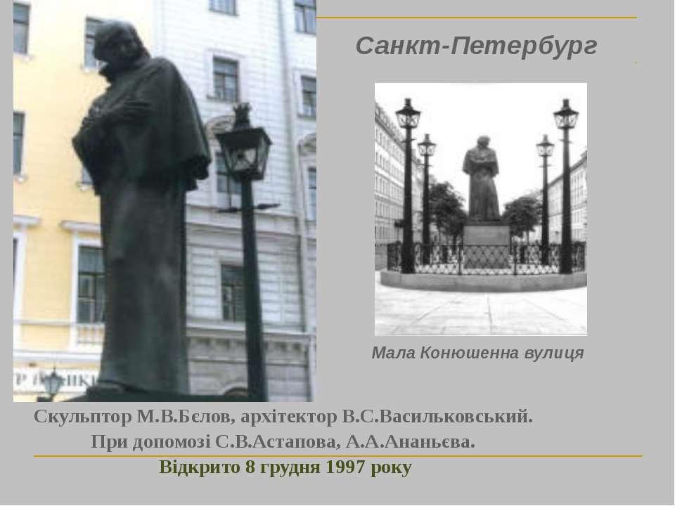 Скульптор М.В.Бєлов, архітектор В.С.Васильковський. При допомозі С.В.Астапова...