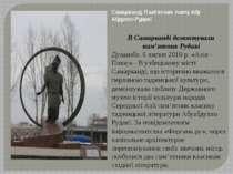 Самарканд. Пам'ятник поету Абу Абдулло Рудакі В Самарканді демонтували пам'ят...
