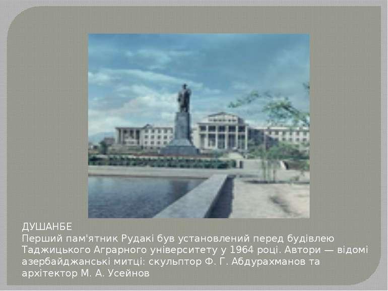 ДУШАНБЕ Перший пам'ятник Рудакі був установлений перед будівлею Таджицького А...