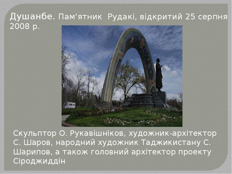Скульптор О. Рукавішніков, художник-архітектор С. Шаров, народний художник Та...