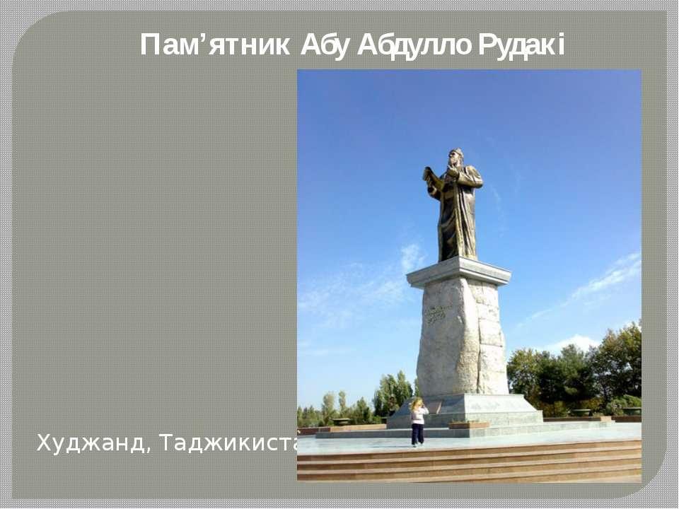 Худжанд, Таджикистан Пам'ятник Абу Абдулло Рудакі