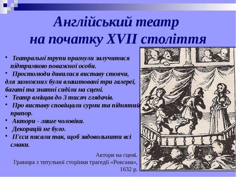 Англійський театр на початку ХVІІ століття Актори на сцені. Гравюра з титульн...