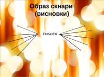 ГОБСЕК Образ скнари (висновки)