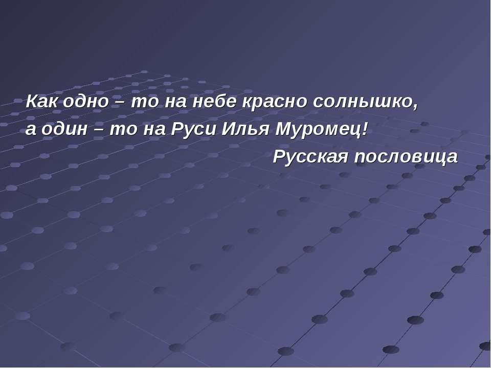 Как одно – то на небе красно солнышко, а один – то на Руси Илья Муромец! Русс...
