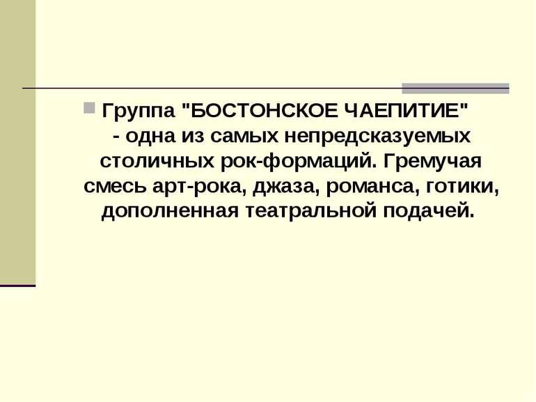 """Группа """"БОСТОНСКОЕ ЧАЕПИТИЕ"""" - одна из самых непредсказуемых столичных рок-фо..."""