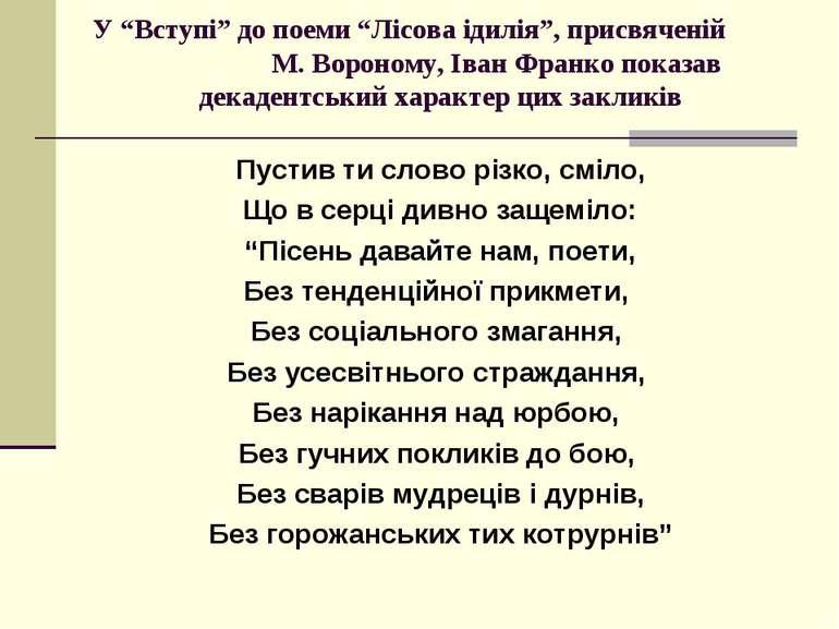 """У """"Вступі"""" до поеми """"Лісова ідилія"""", присвяченій М. Вороному, Іван Франко пок..."""