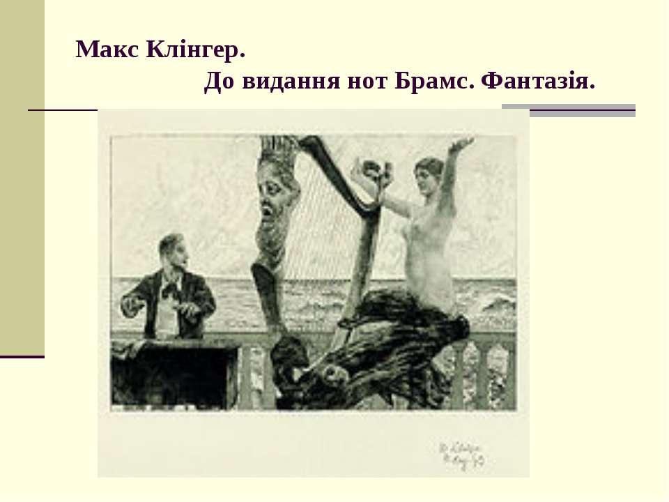 Макс Клінгер. До видання нот Брамс. Фантазія.
