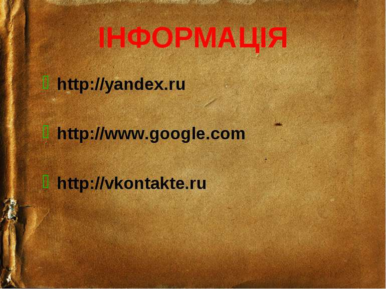 ІНФОРМАЦІЯ http://yandex.ru http://www.google.com http://vkontakte.ru