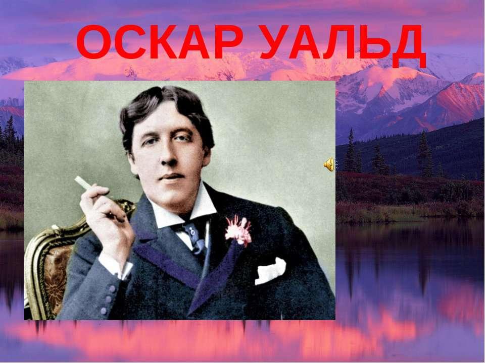 ОСКАР УАЛЬД
