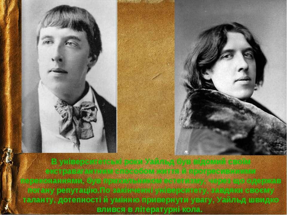 В університетські роки Уайльд був відомий своїм екстравагантним способом житт...