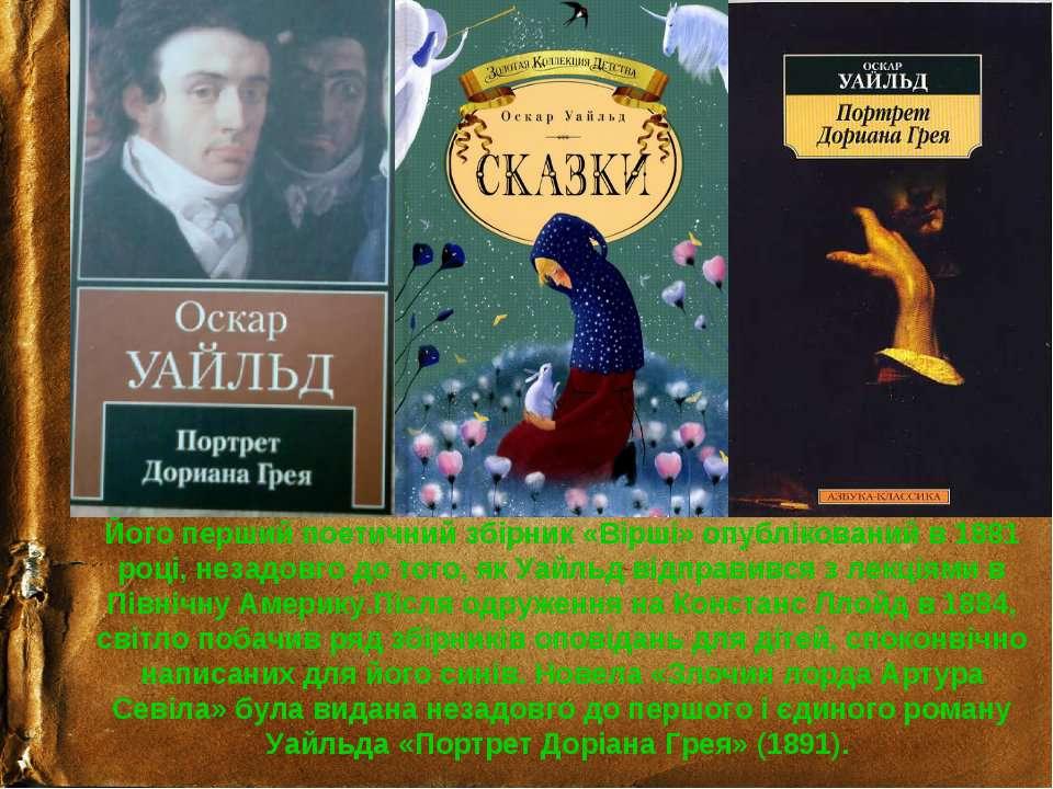 Його перший поетичний збірник «Вірші» опублікований в 1881 році, незадовго до...