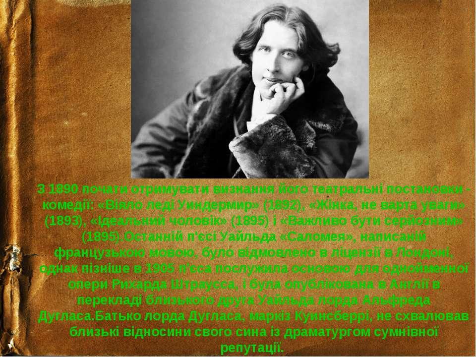 З 1890 почати отримувати визнання його театральні постановки - комедії: «Віял...