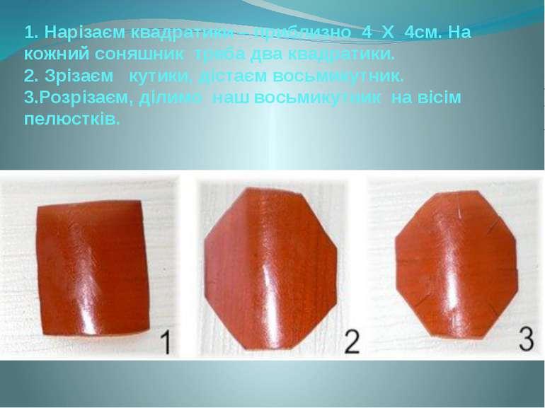 1. Нарізаєм квадратики – приблизно 4 X 4см. На кожний соняшник треба два квад...