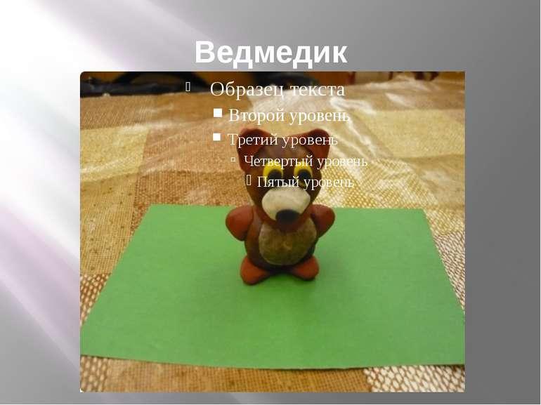 Ведмедик Налисник Г.П.