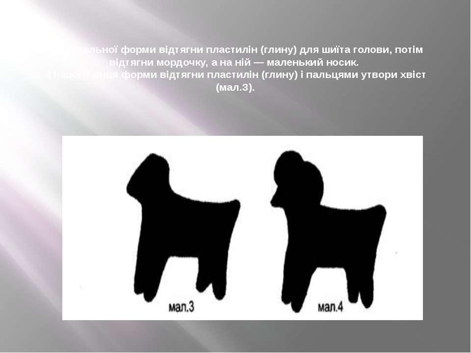 Від загальної форми відтягни пластилін (глину) для шиїта голови, потім відтяг...