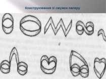 Конструювання зі смужок паперу Налисник Г.П.
