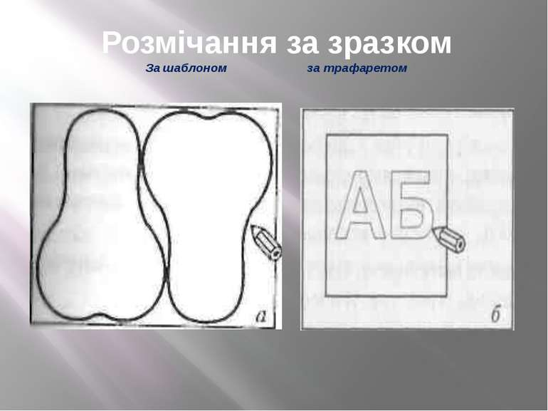 Розмічання за зразком За шаблоном за трафаретом Налисник Г.П.