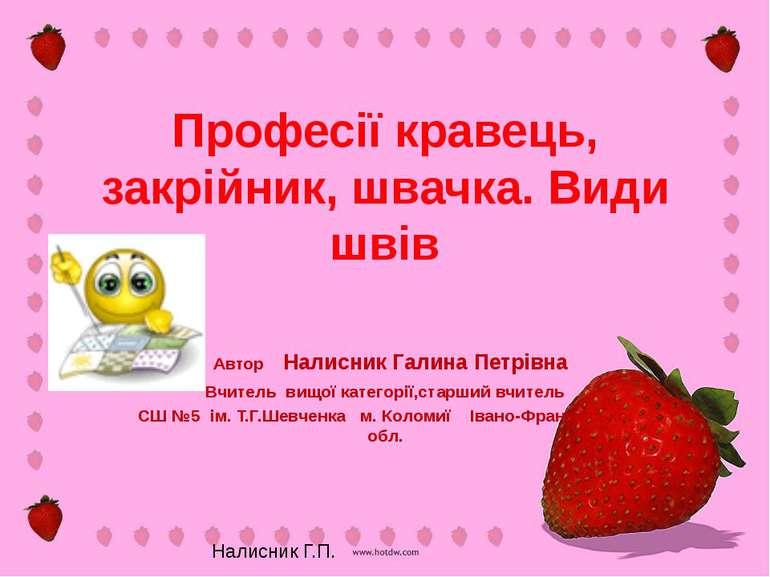 Автор Налисник Галина Петрівна Вчитель вищої категорії,старший вчитель СШ №5 ...