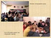 Початок інтегрованого уроку Група біографів працює над створенням проекту