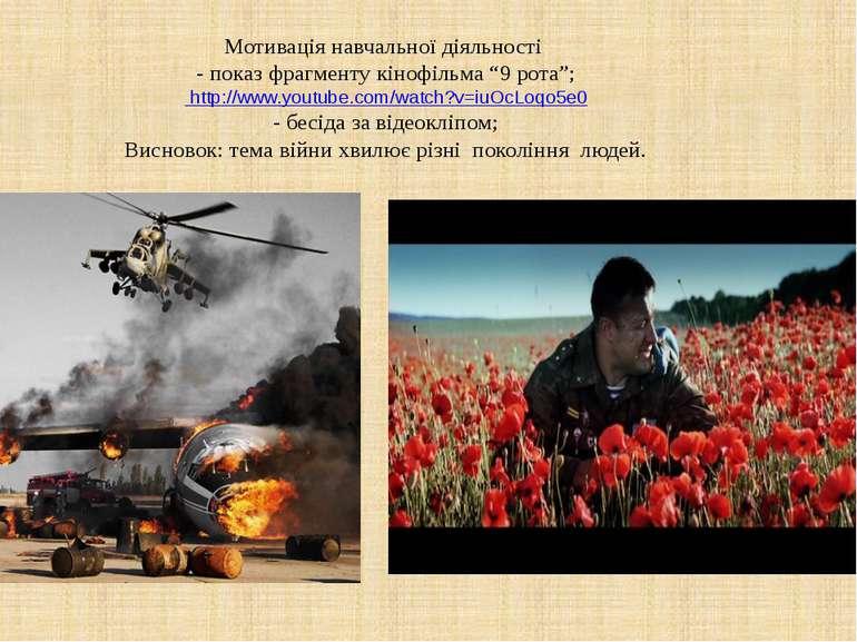 """Мотивація навчальної діяльності - показ фрагменту кінофільма """"9 рота""""; http:/..."""